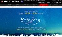 ニュース画像:JALどこかにマイル、申込が5日前までに変更 福岡発も追加