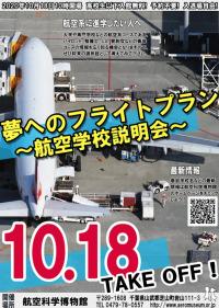 ニュース画像:航空科学博物館、10月18日に中高生向け航空系の合同説明会