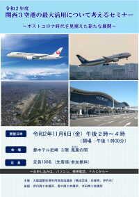 ニュース画像:ポストコロナ見据えた関西3空港の活用、観光などから考えるセミナー