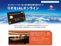 ニュース画像:JAL法人出張手配サービス、りそなと提携 個人事業主も利用しやすく