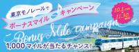 ニュース画像:AMC、東京モノレールで1,000マイルあたるキャンペーン