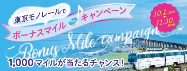 ニュース画像 1枚目:東京モノレールでボーナスマイルキャンペーン