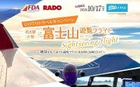 FDA、10月17日 名古屋発・富士山遊覧フライト 15時から販売の画像