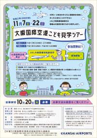 伊丹空港、11月にこども向け格納庫見学ツアー 申込締切10月20日の画像