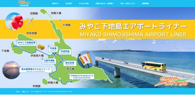 ニュース画像 1枚目:みやこ下地島エアポートライナーを運航する中央交通ホームページ