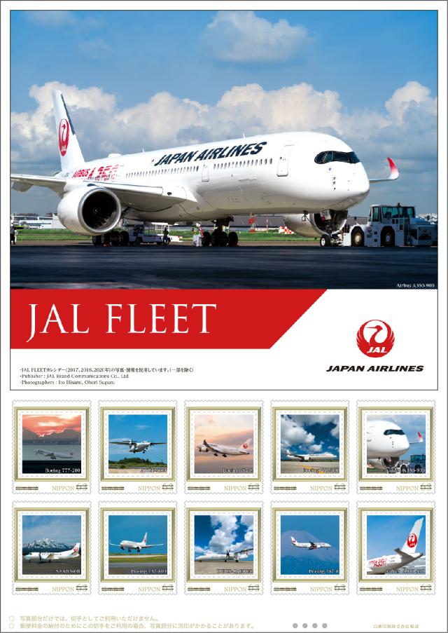 ニュース画像 1枚目:オリジナル フレーム切手「JAL FLEET」