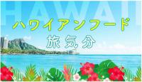 オンラインで楽しめる成田発ハワイ旅行、土産物も自宅に届くの画像