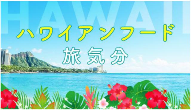 ニュース画像 1枚目:おうちソクたび」の特集企画「ハワイアンフード満喫旅気分」