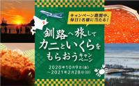 ニュース画像:ANA、羽田/釧路線で「毛ガニといくら」当たるキャンペーン