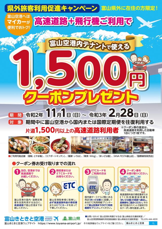 ニュース画像 1枚目:富山空港 高速道路キャンペーン