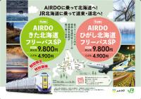 ニュース画像:AIRDO搭乗者向け「JR北海道フリーパス」 大幅値下げ
