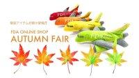 ニュース画像:FDAショップ「オータムフェア」、飛行機ぬいぐるみに秋色カラー登場