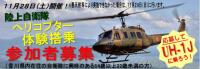 ニュース画像:香川地本、11月にUH-1Jヘリコプター体験搭乗イベント