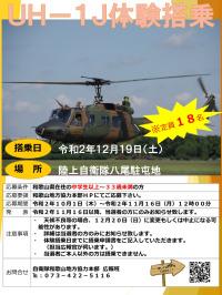 大阪・八尾駐屯地、12月にヘリコプター体験搭乗イベント 参加者募集の画像