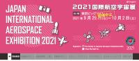 ニュース画像:2021年国際航空宇宙展は中止、次回は自衛隊70周年の2024年