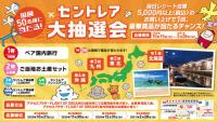 ニュース画像:セントレア、5,000円利用でペア国内旅行チケット当たる