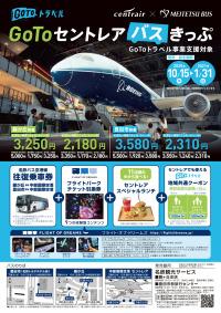 ニュース画像:名鉄バス、フライトパークチケット付きバスきっぷを販売