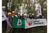 ニュース画像:JAL、タンチョウ採食地で環境整備ボランティア