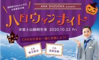 ニュース画像:ANA、静岡でハロウィン航空教室 ナイトステイ機材を使用