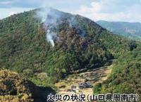 ニュース画像:陸自UH-1とCH-47、周南市の山林火災で消火活動