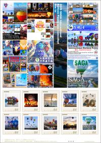 ニュース画像:佐賀バルーンフェスタ、2020年中止もオリジナル切手は販売