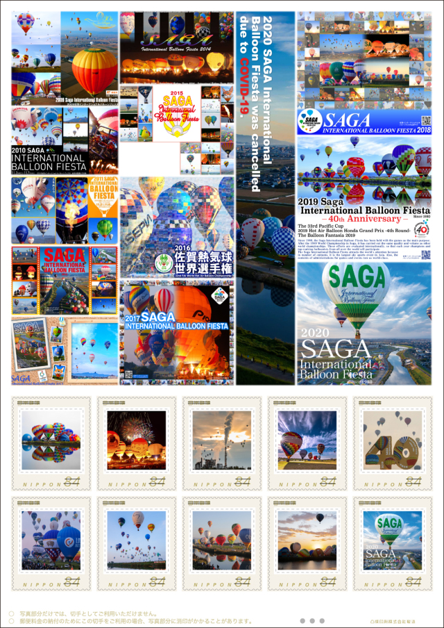 ニュース画像 1枚目:オリジナル フレーム切手「Saga International Balloon Fiesta」