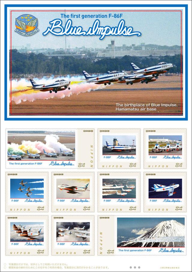 ニュース画像 1枚目:オリジナル フレーム切手「F-86F Blue Impulse」