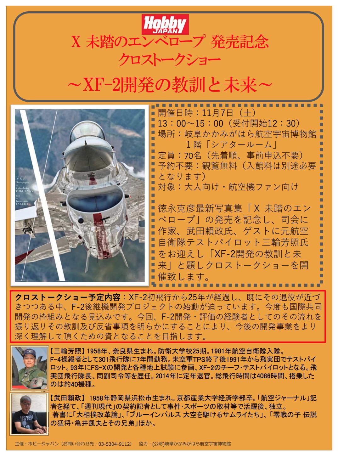 ニュース画像 1枚目:クロストークショー「XF-2開発の教訓と未来」