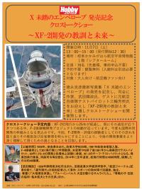 ニュース画像:空宙博、11月にクロストークショー「XF-2開発の教訓と未来」