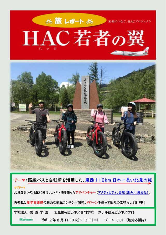 ニュース画像 1枚目:HAC若者の翼旅のプラン 最優秀賞レポート