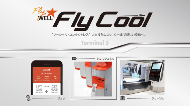 ニュース画像 1枚目:「#Fly クール」キャンペーン