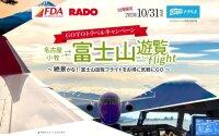 FDA、10月31日 名古屋発「富士山遊覧フライト」 21日発売の画像