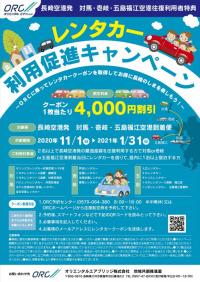 ニュース画像:ORC、対馬・壱岐・五島福江着でレンタカー割引 11月から1月