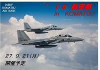 ニュース画像:小松基地、航空祭の事前飛行訓練の予定を発表 F-15慰霊飛行は9月20日