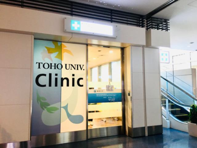 ニュース画像 1枚目:東邦大学 羽田空港第3ターミナルクリニック