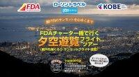 FDA、神戸発「夕空遊覧フライト」追加設定 11月7日の画像