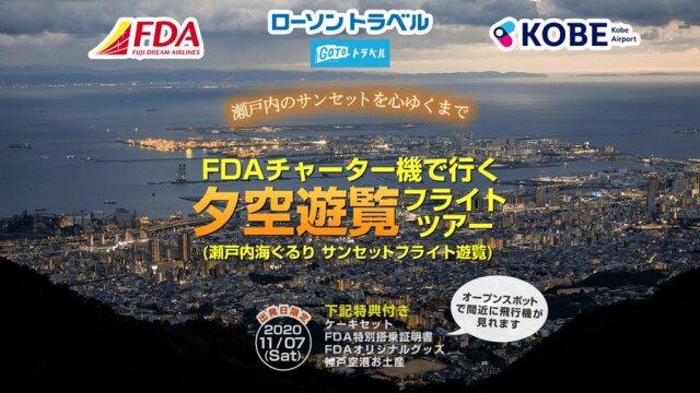 ニュース画像 1枚目:神戸遊覧フライト