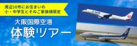 伊丹空港、11月に搭乗体験付き「空港体験ツアー」 小・中学生対象の画像