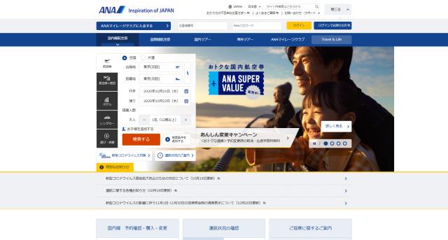 ニュース画像 1枚目:ANAウェブサイト