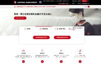 ニュース画像 2枚目:JALウェブサイト