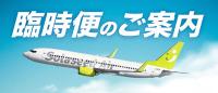 ニュース画像:ソラシドエア、羽田/長崎線で臨時便 11月21日・23日