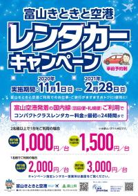 ニュース画像:富山空港、レンタカーキャンペーン 24時間1,000円から