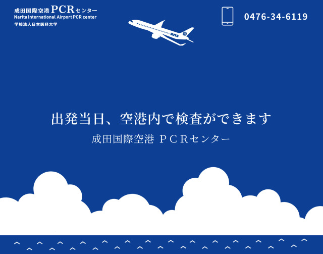 ニュース画像 1枚目:成田国際空港 PCRセンター