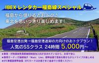 ニュース画像:アイベックスエアラインズ、伊丹発福島行き対象にレンタカー割引