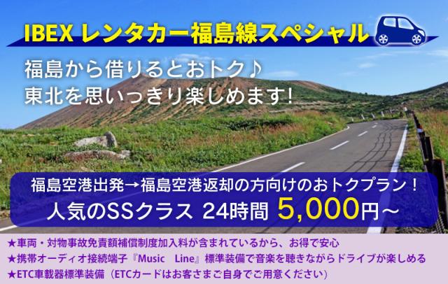 ニュース画像 1枚目:アイベックスレンタカー福島線スペシャル