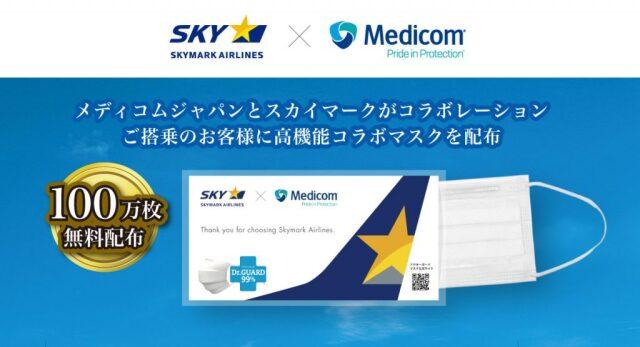 ニュース画像 1枚目:スカイマークとメディコムジャパンがコラボし、配布していたマスク