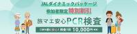 ニュース画像:JAL、PCR検査申し込みサービス開始 国内航空会社で初