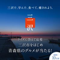 ニュース画像:JAL、青森グルメ当たるキャンペーン 羽田/三沢線増便