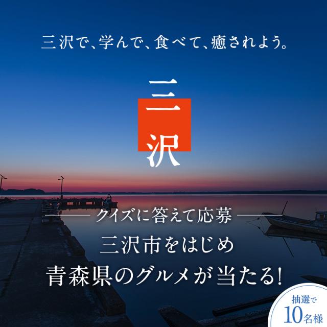 ニュース画像 1枚目:三沢や青森のグルメが当たるキャンペーン