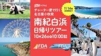 FDA、名古屋小牧発でチャーター便 「南紀白浜日帰りツアー」発売の画像